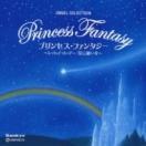 オルゴール / プリンセス ファンタジー ~レット イット ゴー  /  星に願いを 国内盤 〔CD〕