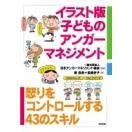 イラスト版 子どものアンガーマネジメント 怒りをコントロールする43のスキル / 日本アンガーマネジメント