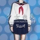 R指定 アールシテイ / 少女喪失-syojosoushitsu- 【TYPE C】  〔CD〕