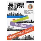 長野県道路地図 県別マップル 4版 / Books2  〔全集・双書〕