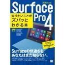 Surface Pro 4 知りたいことがズバッとわかる本 Surface 3 / Proシリーズ & Windows 10対応 ポケット百科 / 橋本和