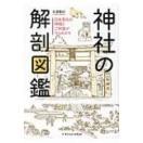 神社の解剖図鑑 日本各地の神様とご利益がマルわかり / 米澤貴紀  〔本〕