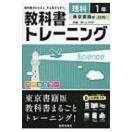 教科書トレーニング東京書籍版新編新しい科学 / Books2  〔全集・双書〕
