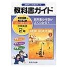 東京書籍版英語2準拠中学英語2年 教科書ガイド / Books2  〔全集・双書〕