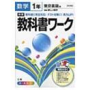 東京書籍版数学1年 中学教科書ワーク / Books2  〔全集・双書〕