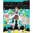 ボカロで覚える中学理科 MUSIC STUDY PROJECT / 学研プラス  〔全集・双書〕