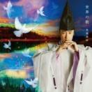 東儀秀樹 / 世界の歌 国内盤 〔SHM-CD〕