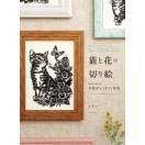 猫と花の切り絵 猫切り絵工房葵屋ぽんこ堂の下絵集 / 榊寧子  〔本〕