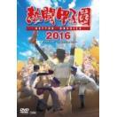スポーツ / 熱闘甲子園 2016  〔DVD〕