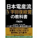 日本電産流「V字回復経営」の教科書 / 川勝宣昭  〔本〕