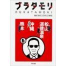 ブラタモリ 6 松山・沖縄・熊本 (仮)  / NHKブラタモリ制作班  〔本〕