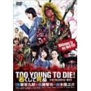 映画 (Movie) / TOO YOUNG TO DIE!若くして死ぬ DVD 通常版  〔DVD〕
