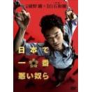 映画 (Movie) / 日本で一番悪い奴ら DVDスタンダード・エディション  〔DVD〕