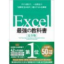 Excel最強の教科書「完全版」 すぐに使えて...