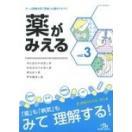薬がみえる Vol.3 / 医療情報科学研究所  ...