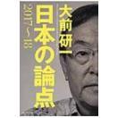 大前研一 日本の論点2017?18 / 大前研一  〔本〕