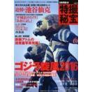 別冊映画秘宝 特撮秘宝 Vol.5 洋泉社ムック / 別冊映画秘宝編集部  〔ムック〕