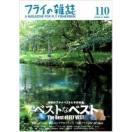 フライの雑誌110 2016-17冬春号 / 堀内正徳  〔本〕