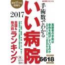 手術数でわかるいい病院 2017 週刊朝日ムック / 雑誌  〔ムック〕