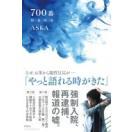 700番 二巻 三巻 / ASKA アスカ  〔本〕