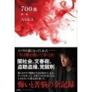 700番 第一巻 / ASKA アスカ  〔本〕