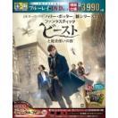 【初回仕様】ファンタスティック・ビーストと魔法使いの旅 ブルーレイ&DVDセット(2枚組 / デジタルコピー