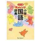 チャレンジ小学国語辞典 / 湊吉正  〔辞書・辞典〕
