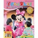 子どもと楽しむ!東京ディズニーリゾート 2017‐2018 My Tokyo Disney Resort / ディズニーファン編集部  〔ムック〕