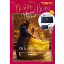 BEAUTY AND THE BEAST Special Book / 書籍  〔ムック〕