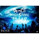 Da-iCE / Da-iCE HALL TOUR 2016 -PHASE 5- FINAL in 日本武道館 (DVD)  〔DVD〕