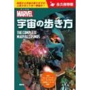 マーベル宇宙の歩き方 THE COMPLETE MARVEL COSMOS / 講談社  〔本〕
