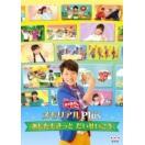 NHK 「おかあさんといっしょ」メモリアルPlus(プラス)~あしたもきっとだいせいこう~  〔DVD〕