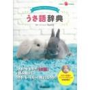 うさ語辞典 / 学研プラス  〔本〕