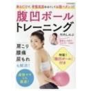 腹凹ボールトレーニング 別冊家庭画報 / 竹内しのぶ  〔ムック〕