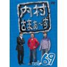 内村さまぁ~ず vol.69  〔DVD〕
