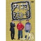 内村さまぁ~ず vol.70  〔DVD〕
