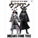 DREAMS COME TRUE / DREAMS COME TRUE 裏ドリワンダーランド 2016  〔DVD〕