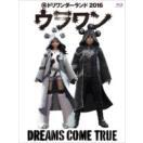 DREAMS COME TRUE / DREAMS COME TRUE 裏ドリワンダーランド 2016 (Blu-ray)  〔BLU-RAY DISC〕