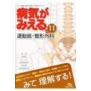 病気がみえる vol.11 運動器・整形外科 / 医療情報科学研究所  〔本〕