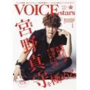 TVガイドVOICE STARS vol.2 東京ニュースMOOK / 雑誌  〔ムック〕