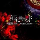 和楽器バンド / 軌跡 BEST COLLECTION+ 【Type-A Music Video盤】(CD+2DVD)  〔CD〕
