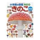 小学館の図鑑NEO きのこ DVDつき 改訂版 / 保坂健太郎  〔図鑑〕