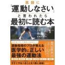 血糖値を下げる体操(金スマで紹介)のやり方 血糖値を下げる5分間エクササイズ40歳から危ないシリーズ