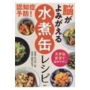 大豆缶の炊き込みご飯(あさチャンで紹介)のレシピ