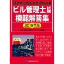 ビル管理士試験模範解答集 建築物環境衛生...