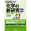 理系大学受験化学の新研究 改訂版 / 卜部吉...