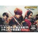 映画 キングダム 写真集 -THE MAKING- / 菊...