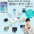iPhone対応 SDカードリーダー iFD iPad ライトニング