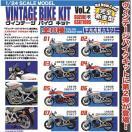 1/24 ヴィンテージバイクキット Vol.2 スズキGSX1100Sカタナ 1BOX(10個入り) エフトイズ・コンフェクト
