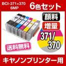 キャノン BCI-371+370/6MP 6色セット 送料無料【増量】【互換インクカートリッジ】【ICチップ有(残量表示機能付)】